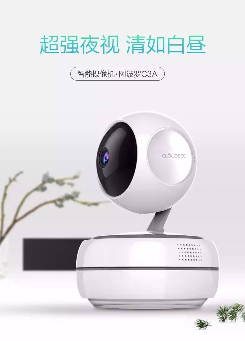 云视通智能摄像机再推新品 阿波罗C3A震撼上市