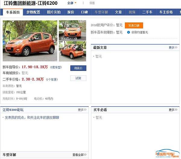"""低迷中""""坚挺"""" 1月新能源销量车型TOP5"""