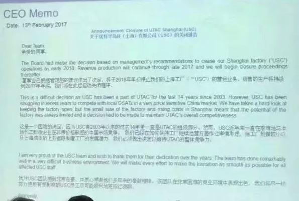 UTAC关闭上海工厂 新加坡半导体企业为何在走下坡路?