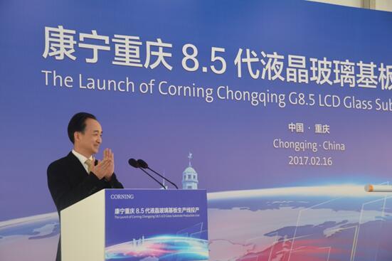 康宁重庆8.5代液晶玻璃基板工厂正式投产