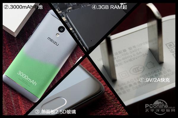 魅蓝5s评测:实力派!3GB RAM+快充 王者荣耀流畅玩?