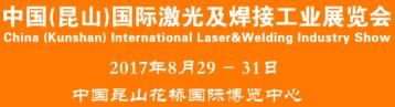 2017中国(昆山)国际激光及焊接工业展览会