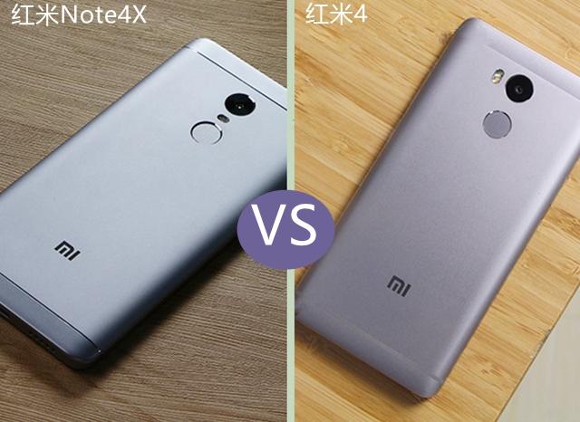 """红米Note4X/红米4区别对比:同""""价""""同""""芯""""!4X和红米4一样吗?哪个好?"""