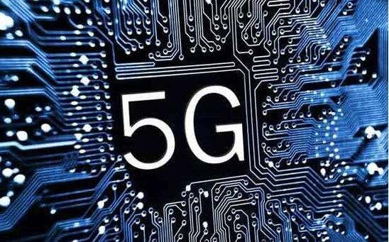 工信部:5G技术研发实验目前已经进入第二阶段