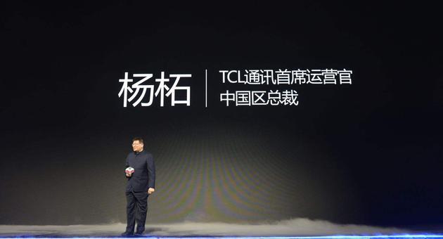 TCL通讯中国区总裁杨柘被免职