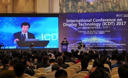 首届国际显示技术会议在福州举办 推动平板显示产业发展