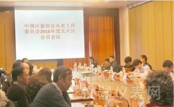 中国计量协会水表工作会议聚焦北部智慧水务