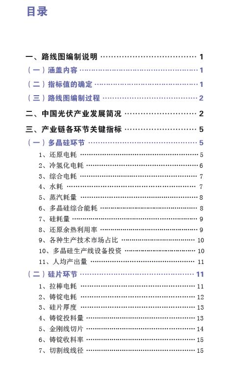 中国光伏产业发展路线图(2016年版)