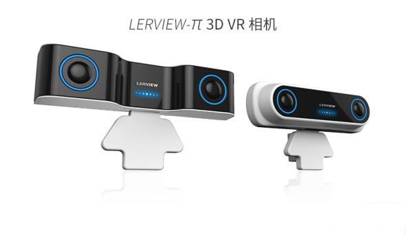 乐景科技打造3DVR相机,可直接输出双目VR内容