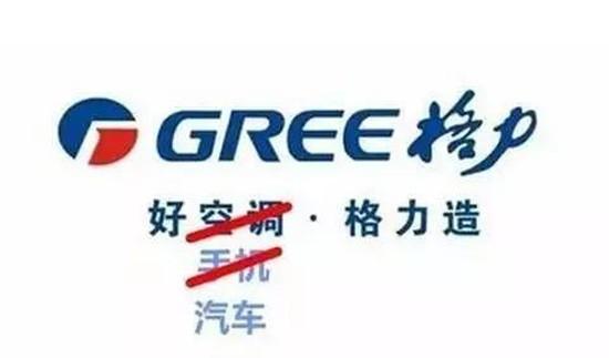 格力电器昨日披露了与珠海银隆新能源有限公司签署合作的公告,双方