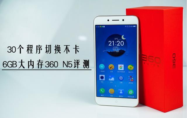 360手机N5评测:360手机N5怎么样?值得买吗?