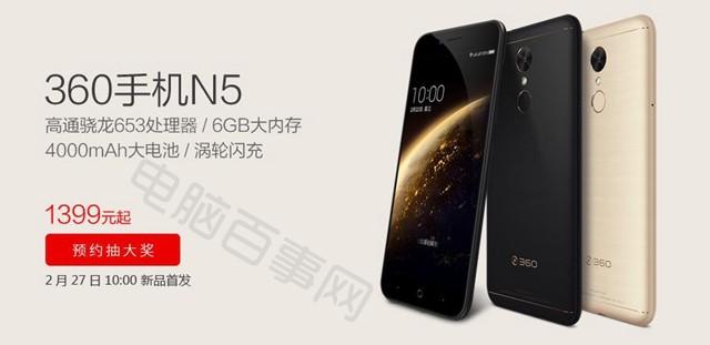360N5和N4S骁龙版对比:骁龙653对骁龙625 谁更值得买?