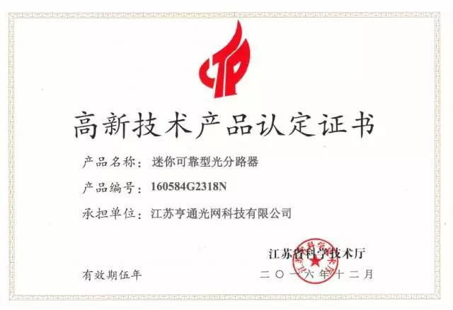 """亨通光网""""迷你可靠型光分路器""""获高新技术产品认定"""