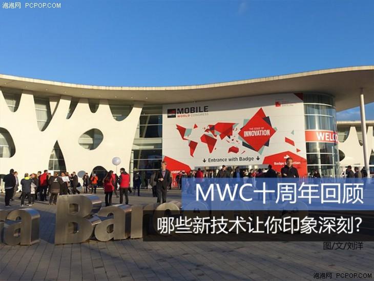 聊一聊近些年在MWC亮相的新技术