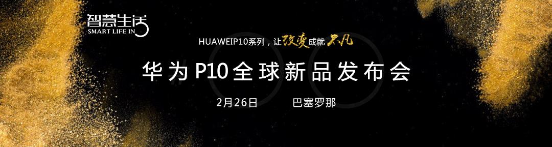 预告 | 华为P10系列手机全球新品发布会直播敬请期待