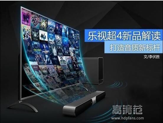 乐视超级电视4 X70/Max65/Max55全面解读