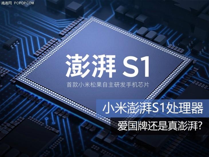 小米澎湃S1的规格和性能能否立足中端SOC市场?