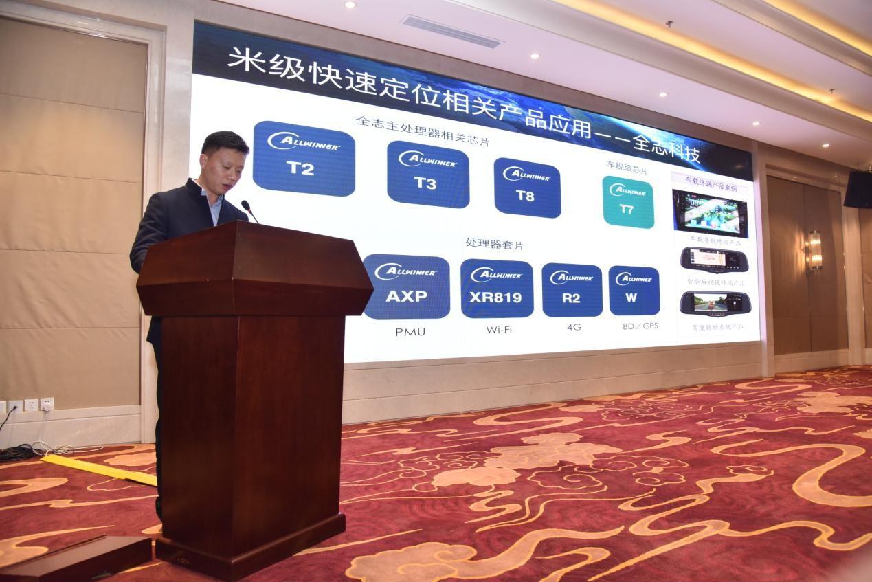 中國芯崛起 全志科技助力北斗應用產業化落地