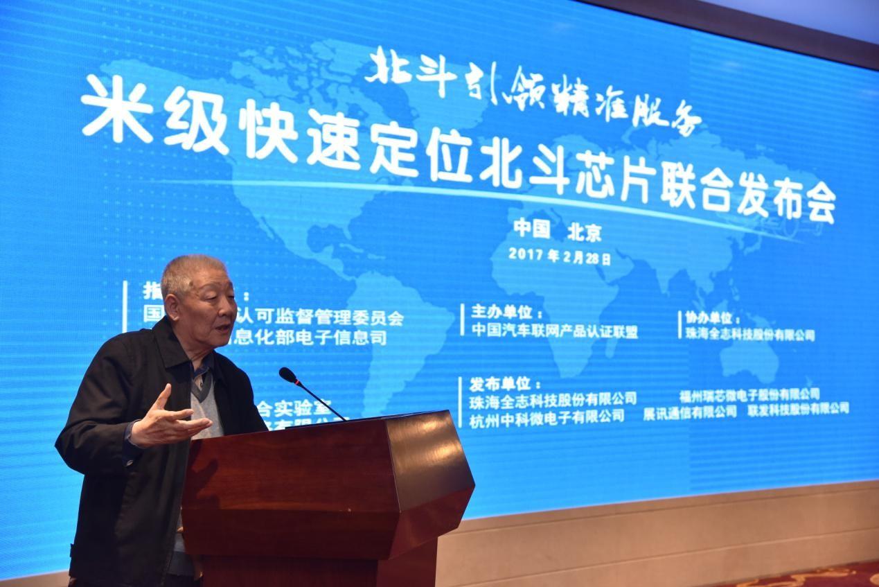 中国芯崛起 全志科技助力北斗应用产业化落地