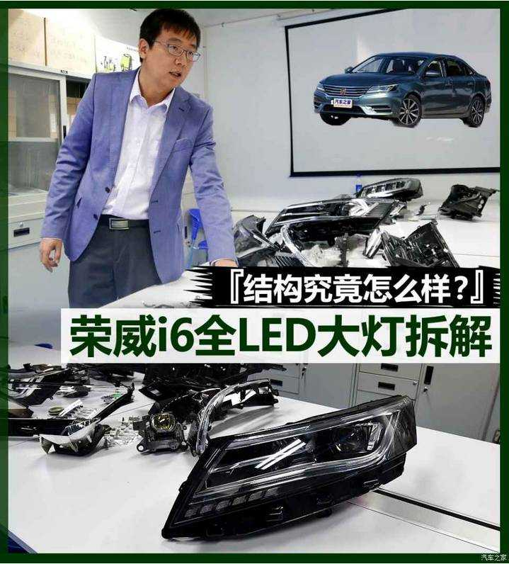 荣威i6全LED年夜灯拆解:可比肩高级品牌的LED年夜灯