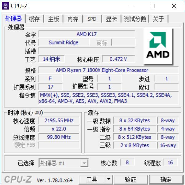 AMD Ryzen 7 1800X评测:干翻i7-6900K AMD等了十年