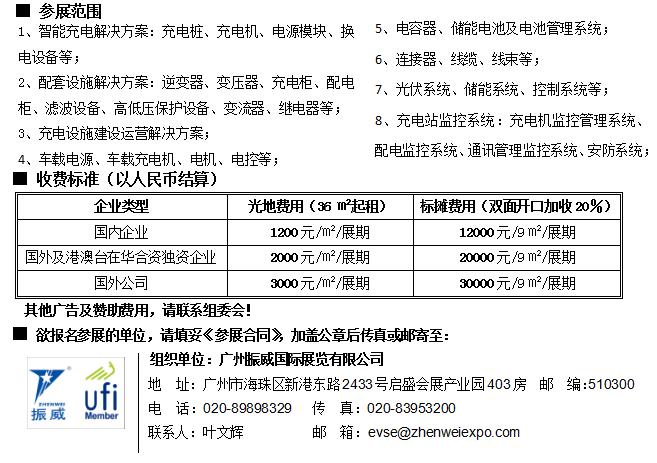 第九届上海国际充电站(桩)技术设备展览会