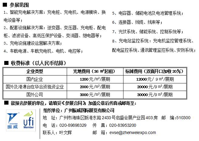 第八届深圳国际充电站(桩)技术设备展览会