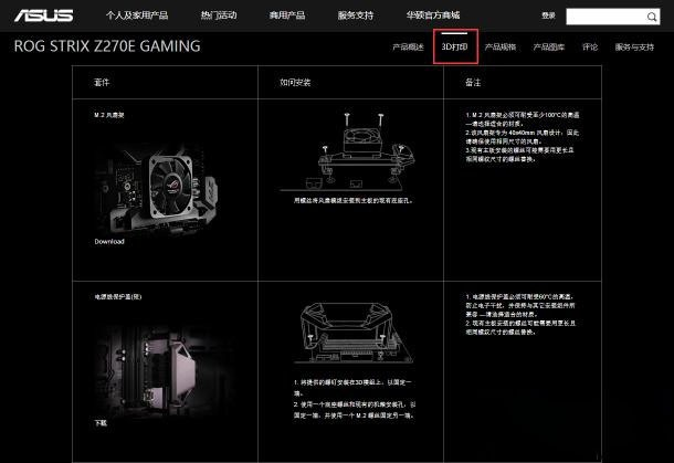 华硕支持3D打印个性化主板,全球仅此一家!