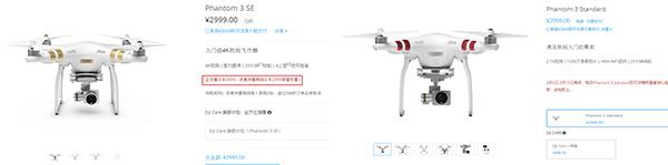 大疆推出 Phantom 3 SE 版本 旨在截杀小米?