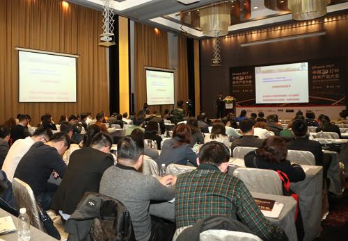 OFweek 2017中国3D打印技术产业大会暨行业评选颁奖典礼成功举办