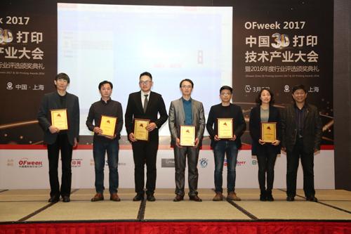 OFweek2016 3D打印行业评选获奖名单揭晓