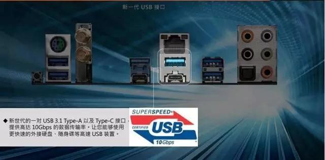 两年多过去了 USB 3.1这些事儿你都知道吗?