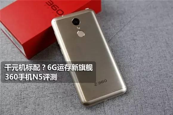 千元机标配?6G运存新旗舰 360手机N5评测