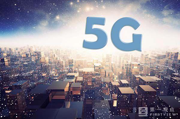 两会报告提到5G目标 将2020年实现商用5G