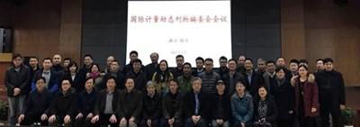 福建省计量院参加《国际计量动态》编委会会议
