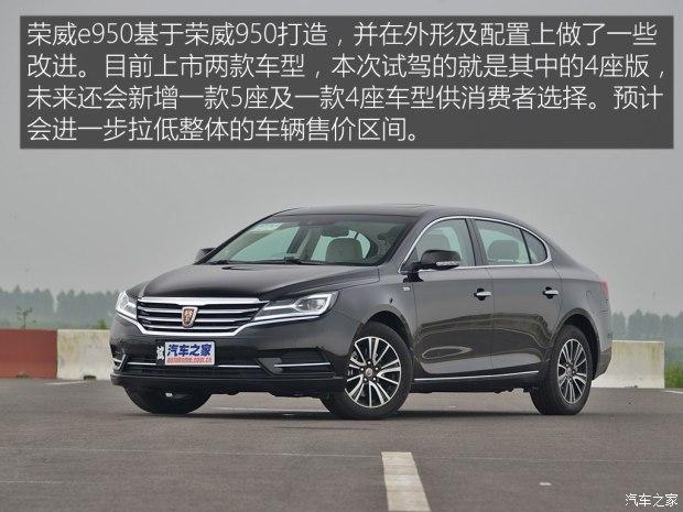 荣威e950补贴后价格21.99万起 混动型PK比亚迪唐