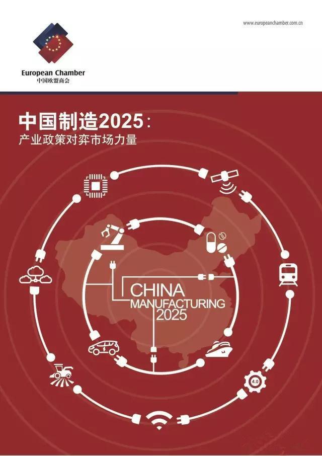 欧盟商会炮轰中国新能源汽车产业政策