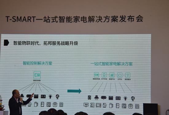 """拓邦于AWE推出以T-Smart为核心的""""智能+""""战略"""