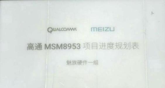 """撕完又上""""芯"""" 魅族Pro 7被爆用上高通处理器?"""