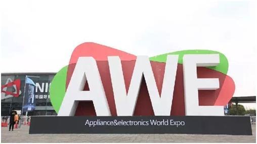 AWE聚焦智能生活 智能厨卫成焦点