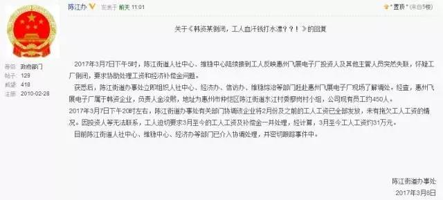 传惠州一韩资电子厂倒闭 中小企业面临生存困局