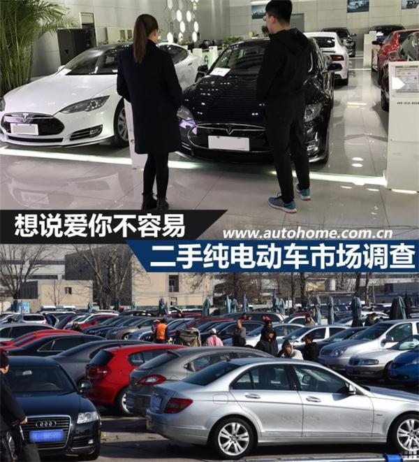 想说爱你不容易 二手纯电动车市场调查
