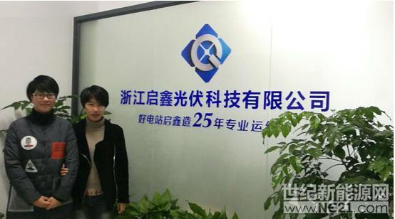 启鑫新能:以实体产业优势 加码杭州光伏电站市场