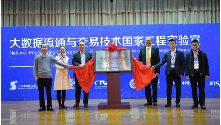 大数据流通与交易技术国家工程实验室正式挂牌