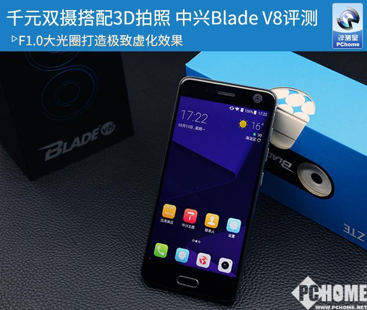 中兴Blade V8评测:千元就get双摄+3D拍照