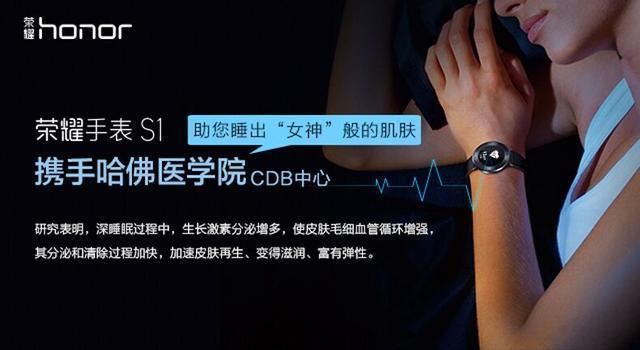华为荣耀手表S1:你离睡好觉还有一只手表的距离
