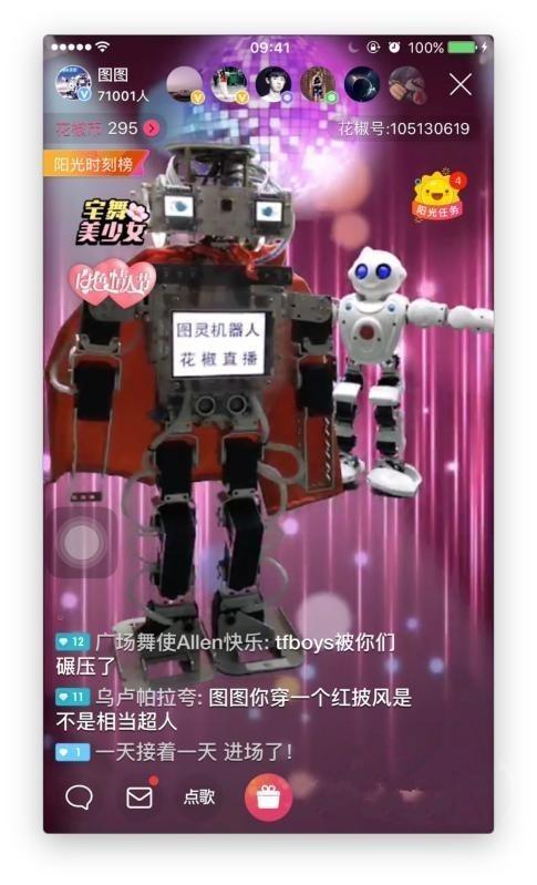 慌了么?机器人已经来抢主播饭碗了