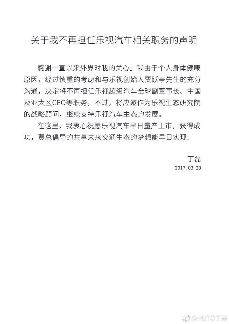 """丁磊离职 贾跃亭的""""汽车梦""""可还安好?"""