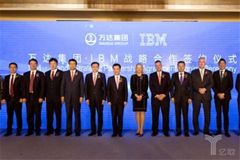 万达与IBM战略合作,万达进军公有云服务