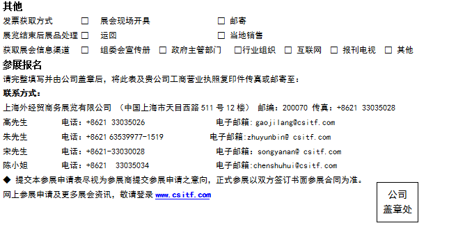 第五届中国(上海)国际技术进出口交易会